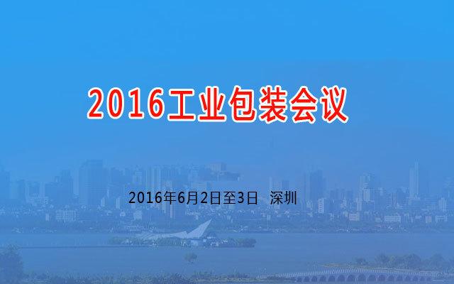 2016工业包装会议