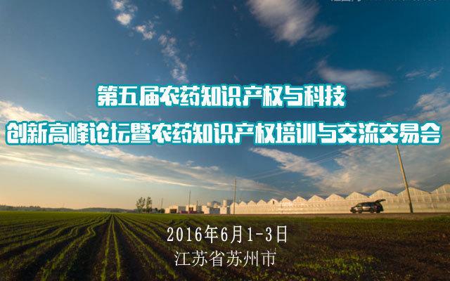 第五届农药知识产权与科技创新高峰论坛暨农药知识产权培训与交流交易会