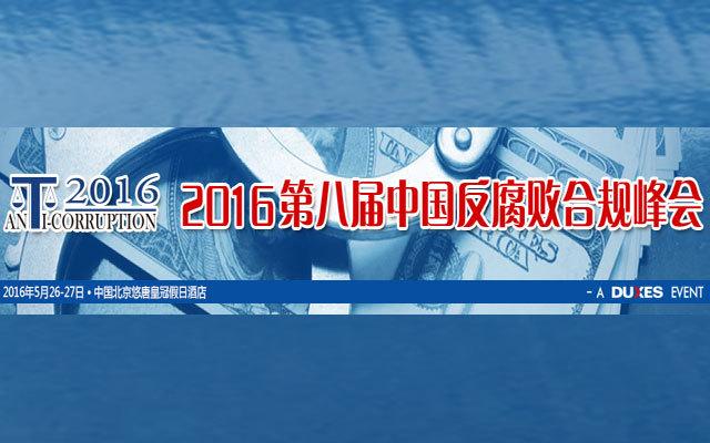 2016第八届中国反腐败合规峰会