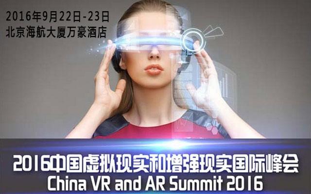 2016中国虚拟现实和增强现实国际峰会
