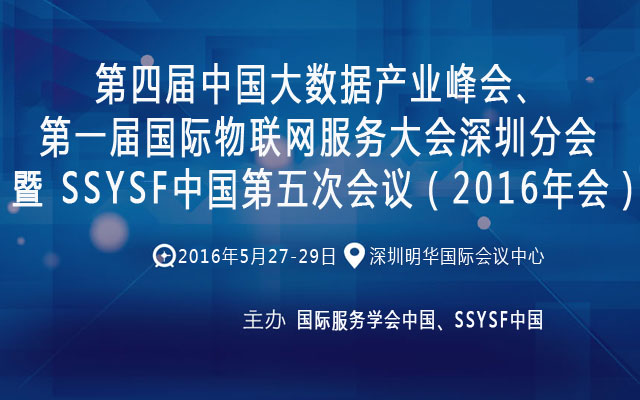 第四届中国大数据产业峰会、第一届国际物联网服务大会深圳分会暨SSYSF中国第五次会议(2016年会)