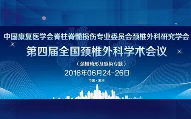 第四届全国颈椎外科学术会议