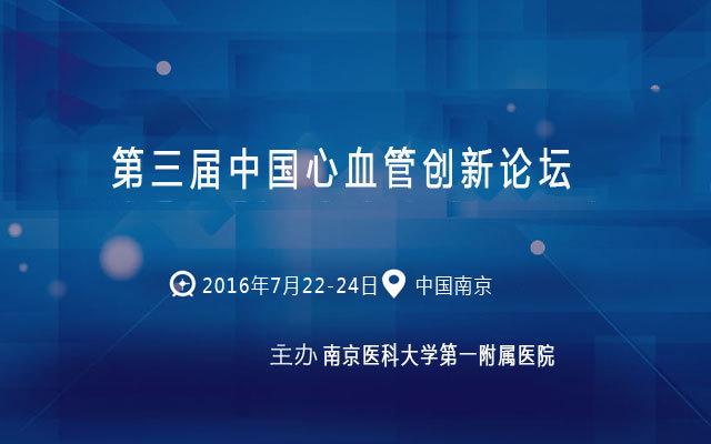 第三届中国心血管创新论坛CIC2016
