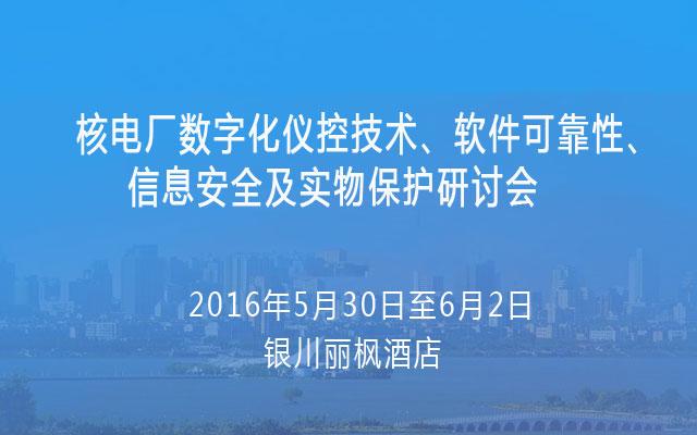 核电厂数字化仪控技术、软件可靠性、信息安全及实物保护研讨会
