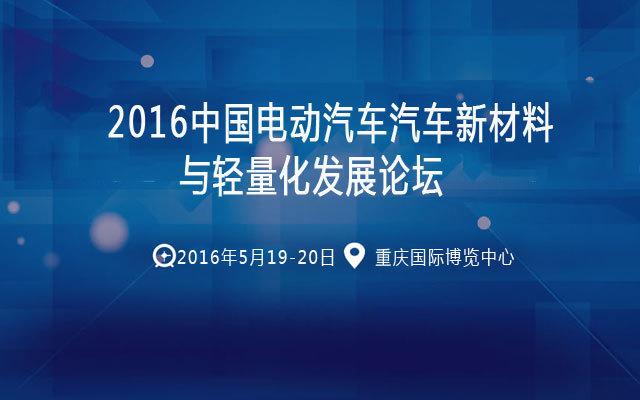 2016中国电动汽车汽车新材料与轻量化发展论坛