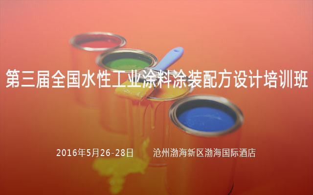 第三届全国水性工业涂料涂装配方设计培训班