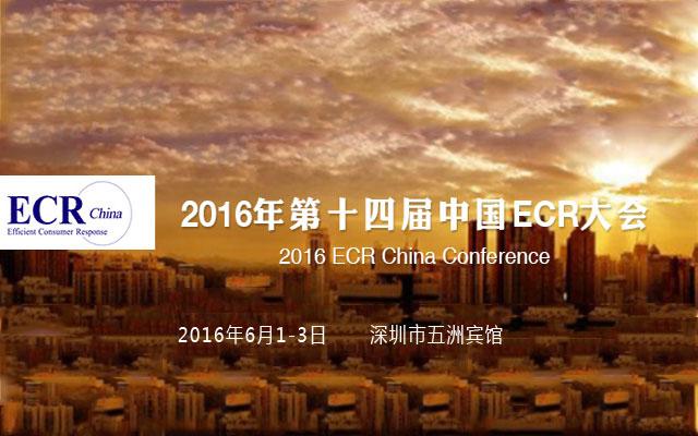 2016年第十四届中国ECR大会