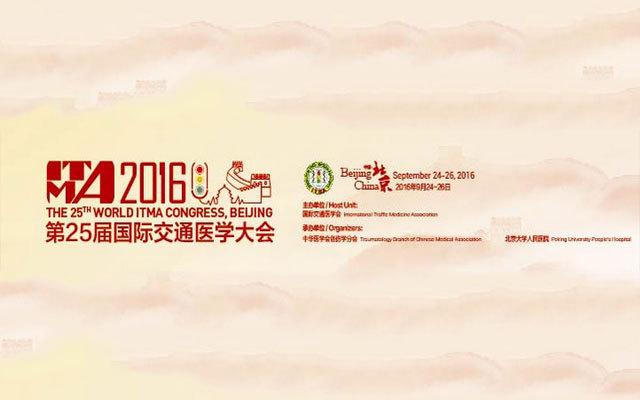 第二十五届国际交通医学大会