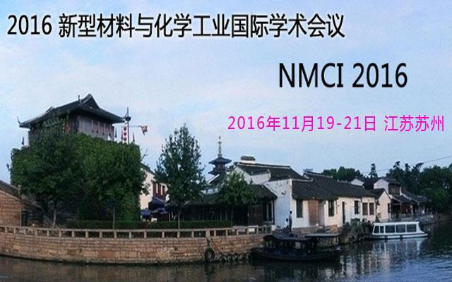 首届新型材料与化学工业国际学术会议(NMCI 2016)