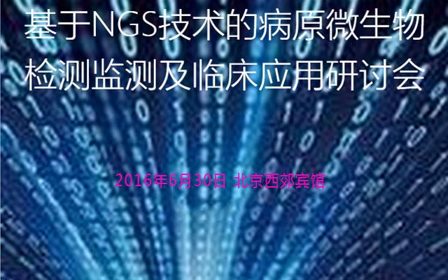 基于NGS技术的病原微生物检测监测及临床应用研讨会