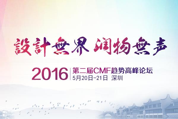 """第二届""""色彩、材质、工艺(CMF)"""" 趋势高峰论坛"""