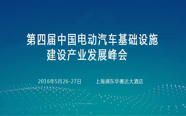 第四届中国电动汽车基础设施建设产业发展峰会