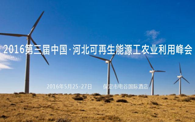 2016第三届中国・河北可再生能源工农业利用峰会暨河北省太阳能利用行业协会2016年会