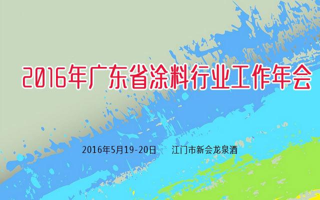 2016年广东省涂料行业工作年会
