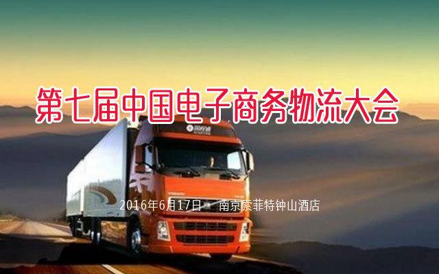 第七届中国电子商务物流大会