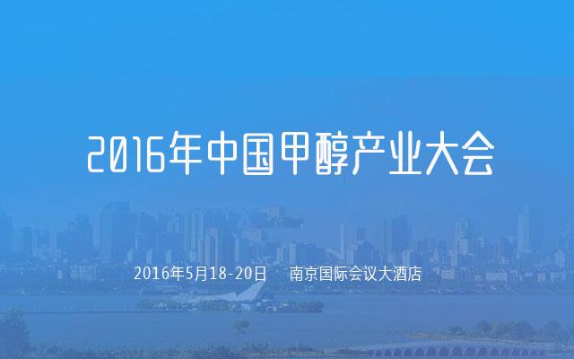 2016年中国甲醇产业大会