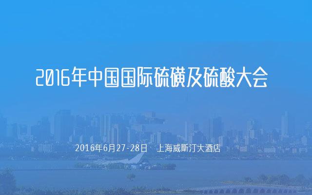 2016年中国国际硫磺及硫酸大会