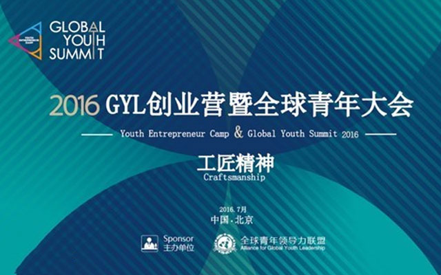 GYL创业营暨全球青年大会2016