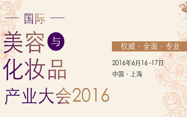 国际美容及化妆品产业大会 2016