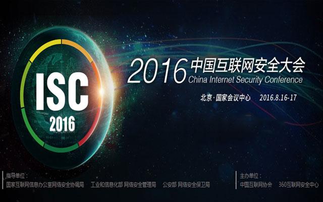 ISC 2016 中国互联网安全大会