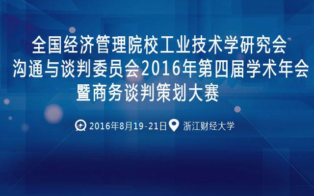 全国经济管理院校工业技术学研究会沟通与谈判委员会2016年第四届学术年会暨商务谈判策划大赛