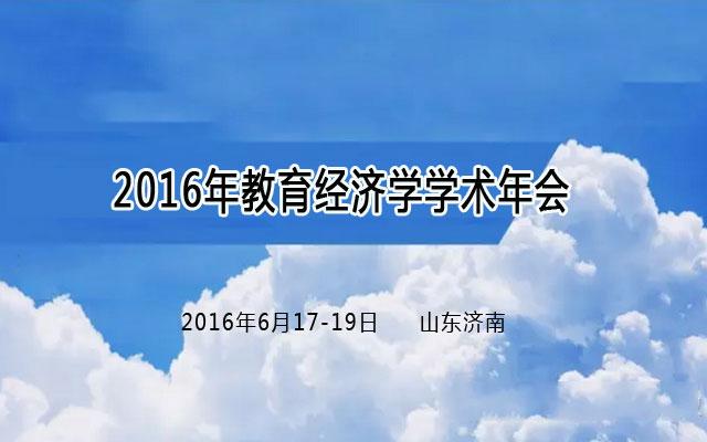 2016年教育经济学学术年会