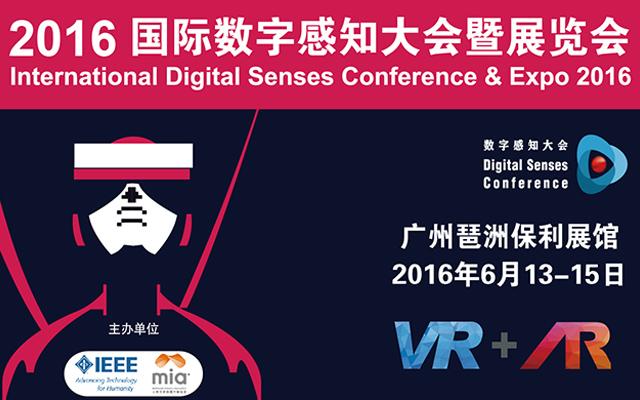 DSE2016 国际数字感知大会暨高峰论坛(VR/AR)
