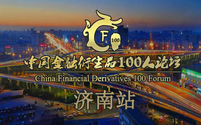 中国金融衍生品100人论坛