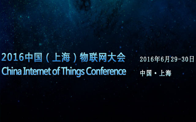 2016中国(上海)物联网大会