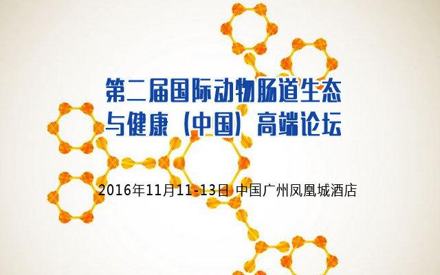 第二届国际动物肠道生态与健康(中国)高端论坛
