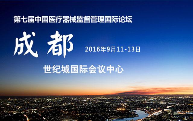 第七届中国医疗器械监督管理国际论坛