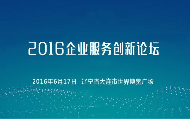 2016企业服务创新论坛