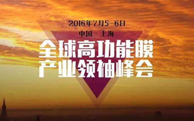 2016全球高功能膜产业领袖峰会