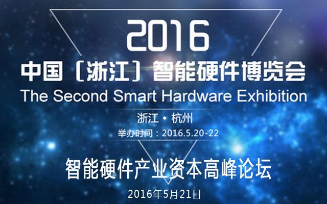 2016最具影响力智能硬件产业资本盛事—让资本撬动整个地球