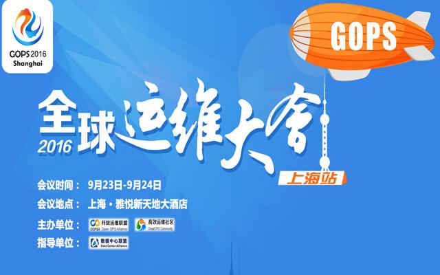 GOPS 2016全球运维大会 上海站