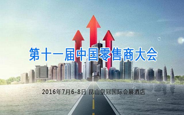 第十一届中国零售商大会
