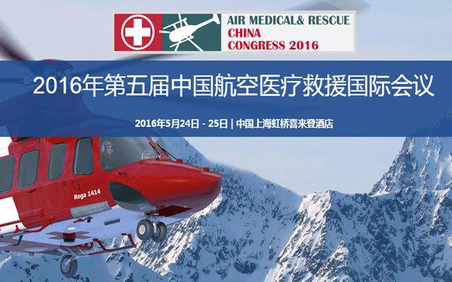 2016第五届中国航空医疗救援国际会议