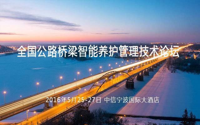 全国公路桥梁智能养护管理技术论坛