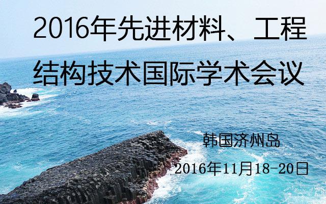 2016年先进材料/工程/结构技术国际学术会议