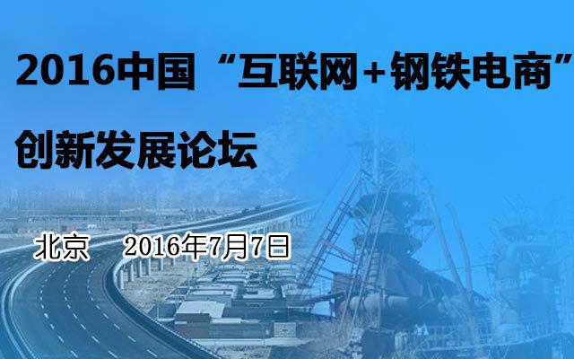 """2016中国""""互联网+钢铁电商""""创新发展论坛"""