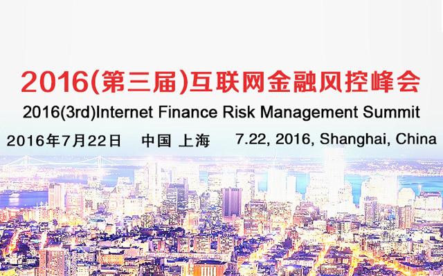 2016(第三届)互联网金融风控峰会
