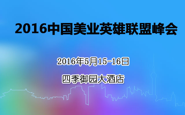 2016中国美业英雄联盟峰会