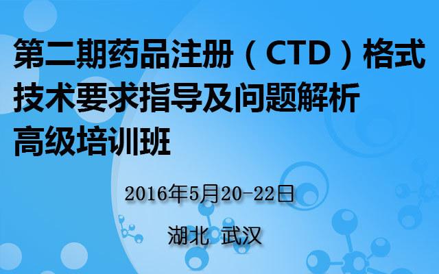 第二期药品注册(CTD)格式、技术要求指导及问题解析 高级培训班