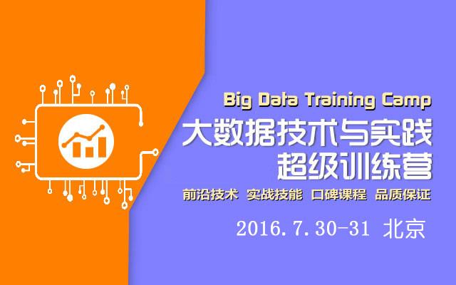 2016大数据技术与实践超级训练营(7月北京)