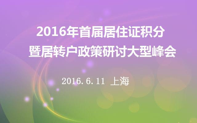 2016年首届居住证积分暨居转户政策研讨大型峰会