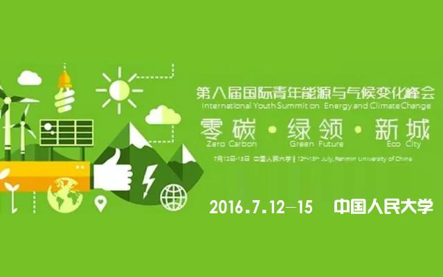 2016第八届国际青年能源与气候变化峰会