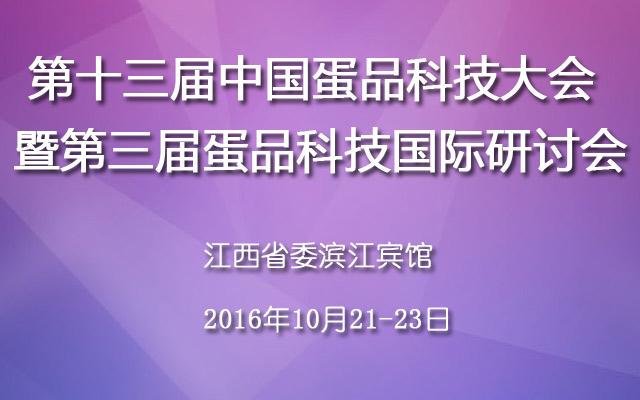 第十三届中国蛋品科技大会暨第三届蛋品科技国际研讨会