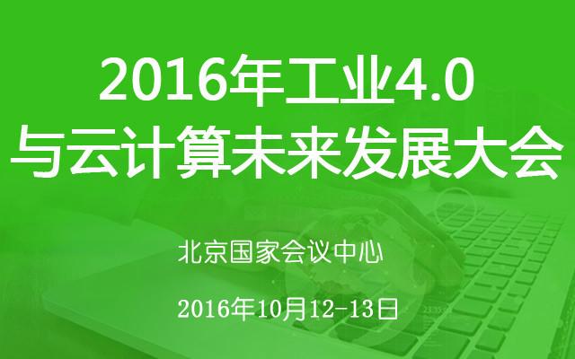 2016年工业4.0与云计算未来发展大会