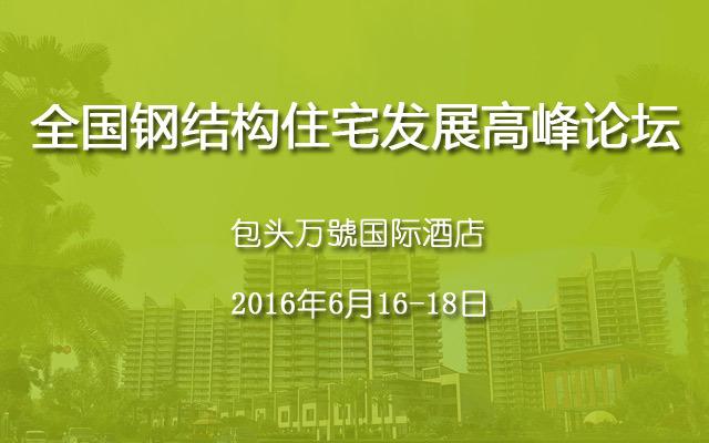 全国钢结构住宅发展高峰论坛