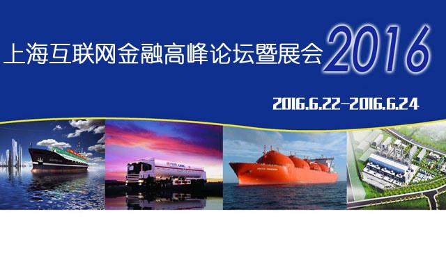 2016上海互联网金融高峰论坛暨展会